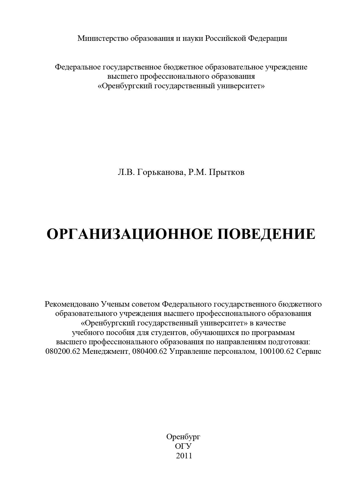 Л. В. Горьканова Организационное поведение л в горьканова организационное поведение