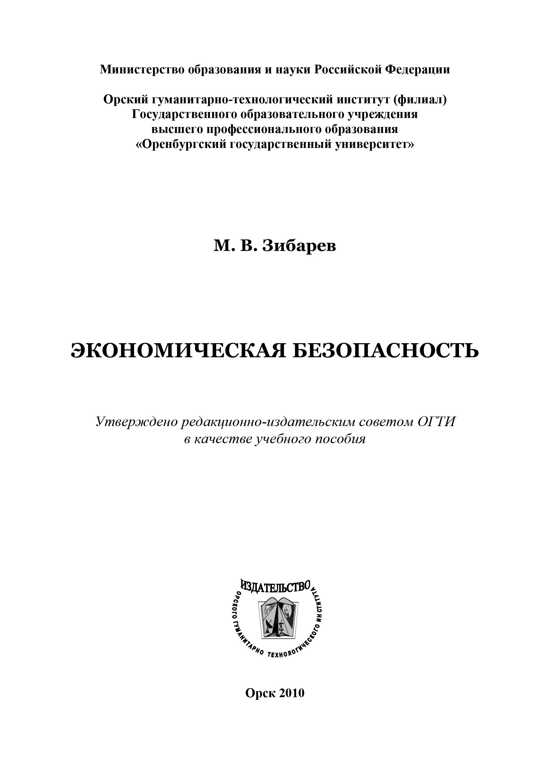 М. В. Зибарев Экономическая безопасность в в ефимов экономическая безопасность государства в условиях глобализации
