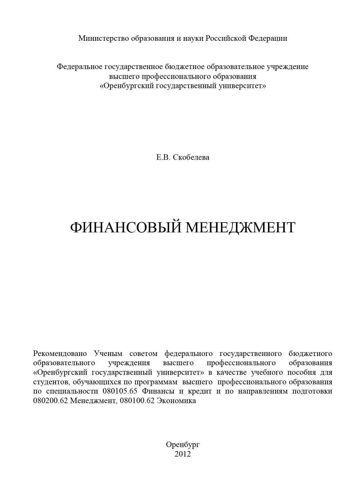 Обложка книги. Автор - Елена Скобелева