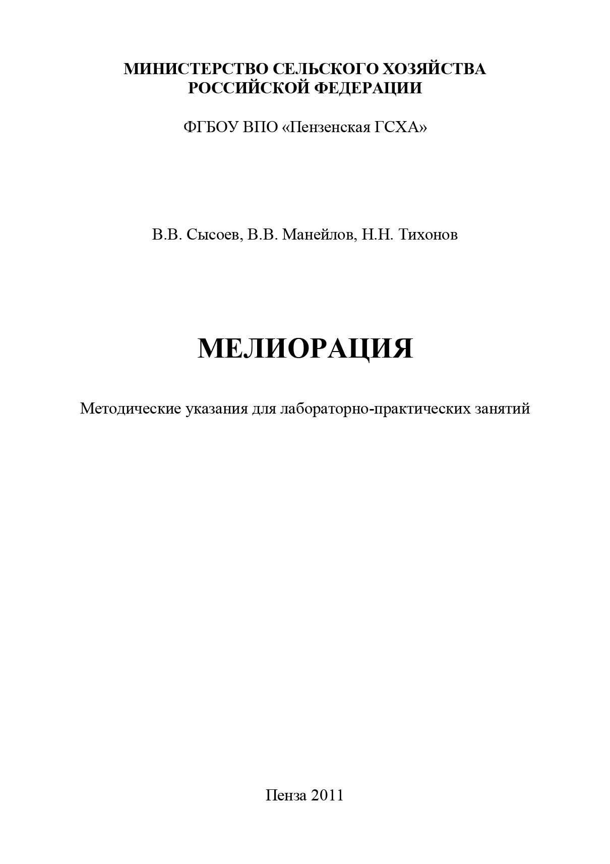 Н. Н. Тихонов Мелиорация н тихонов н тихонов стихи