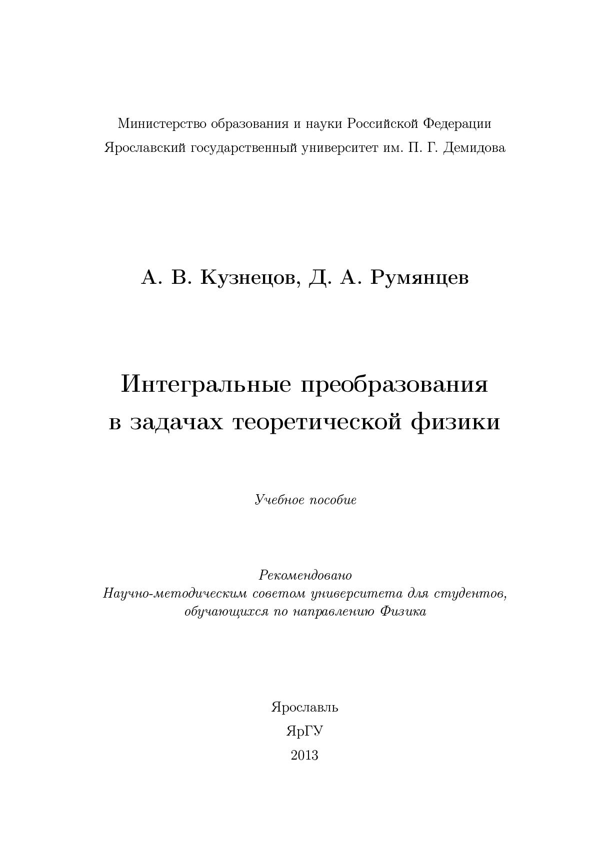 цена А. В. Кузнецов Интегральные преобразования в задачах теоретической физики