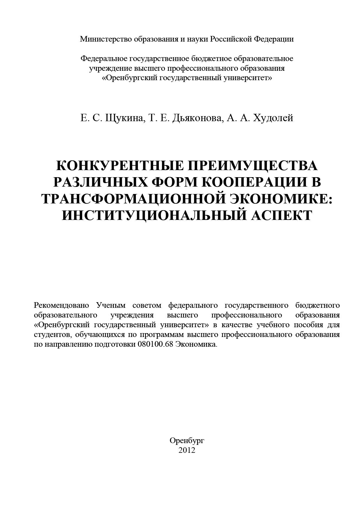 Е. С. Щукина Конкурентные преимущества различных форм кооперации в трансформационной экономике: институциональный аспект