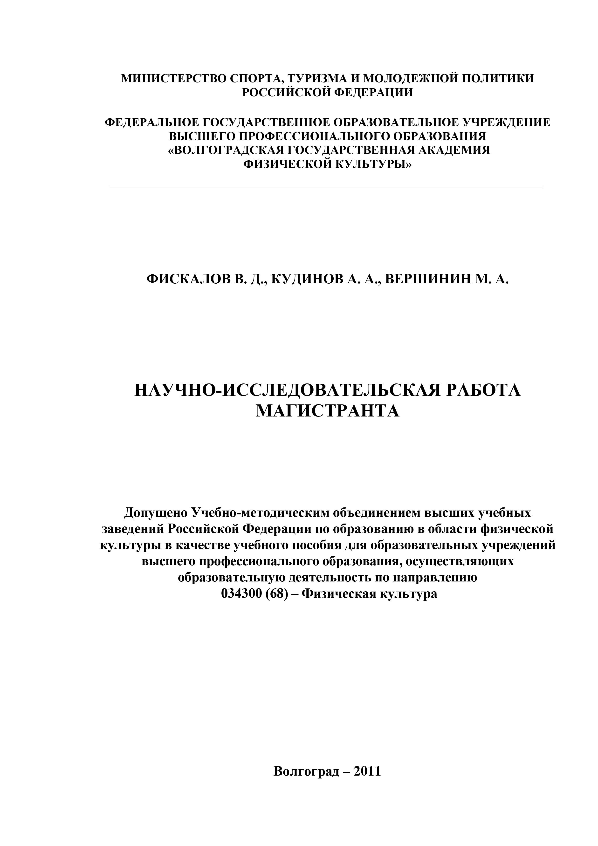 В. Д. Фискалов Научно-исследовательская работа магистранта елена хоменко научная работа магистрантов
