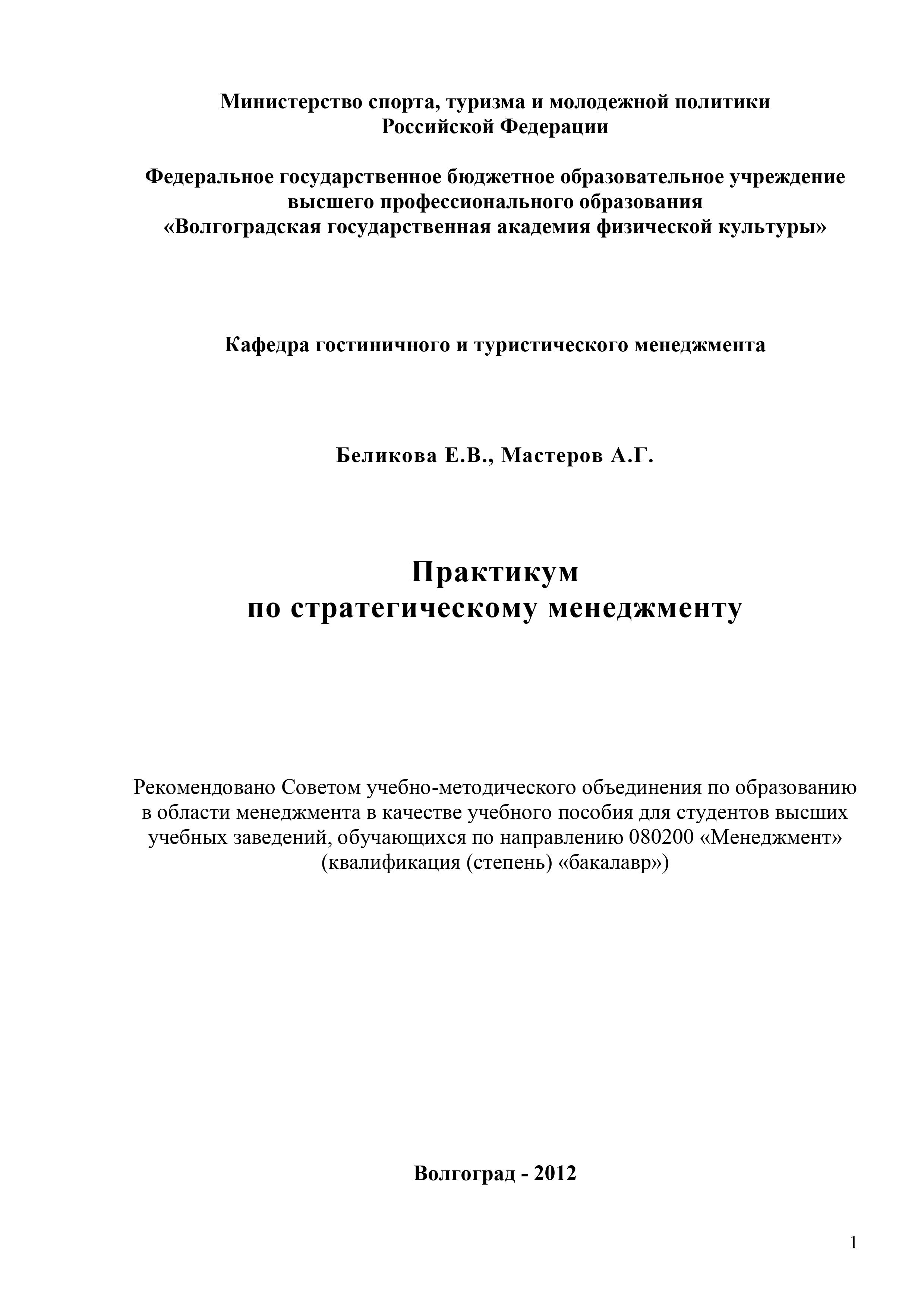 Е. В. Беликова Практикум по стратегическому менеджменту цена