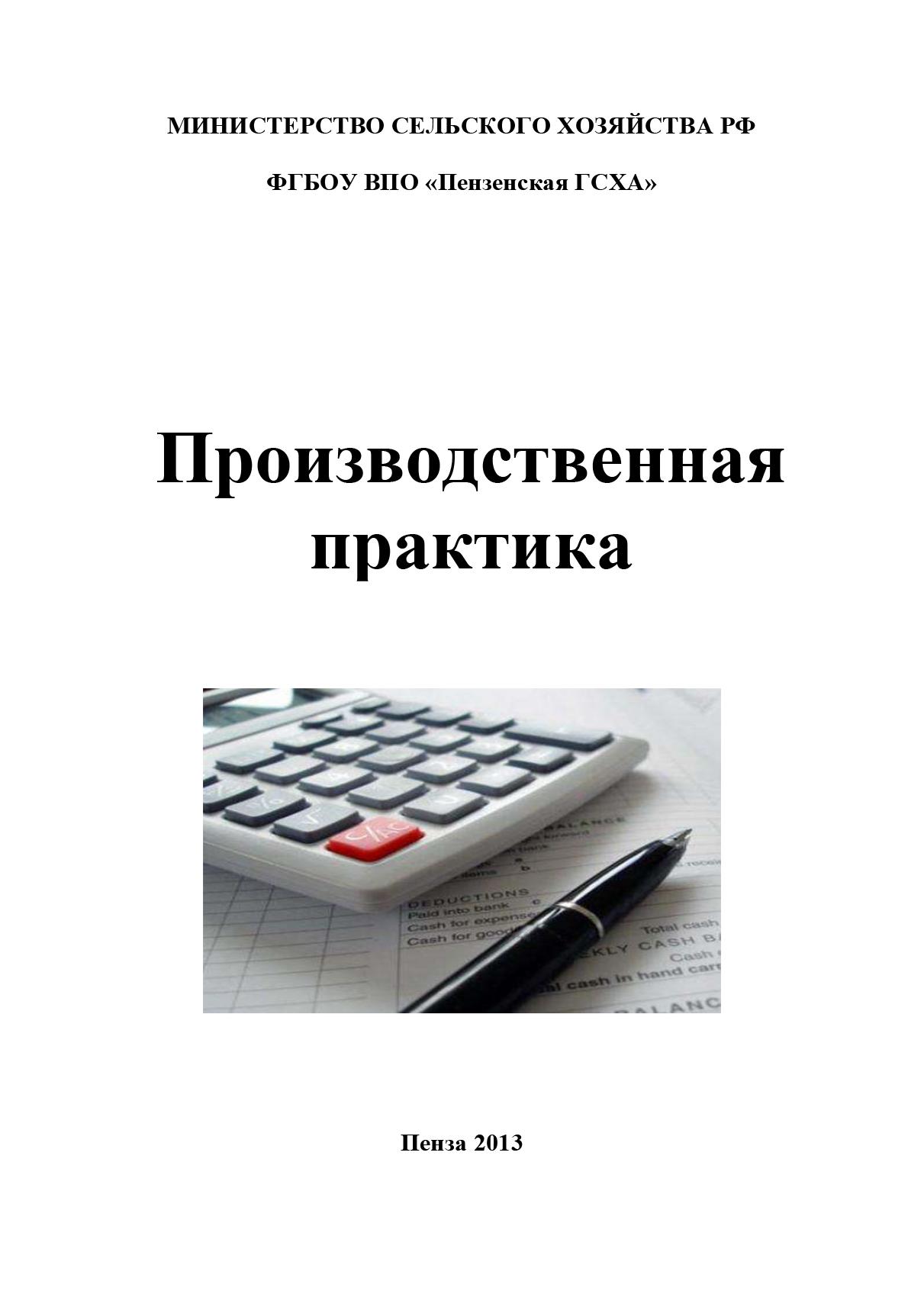 фото обложки издания Производственная практика по бухгалтерскому учету
