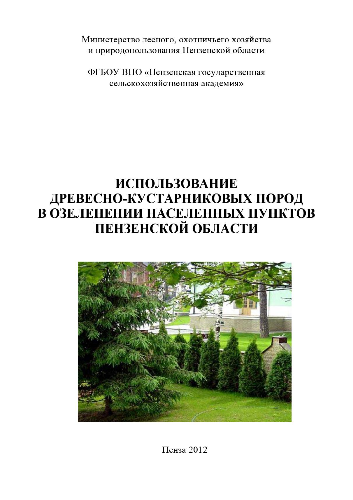 Коллектив авторов Использование древесно-кустарниковых пород в озеленении населенных пунктов Пензенской области