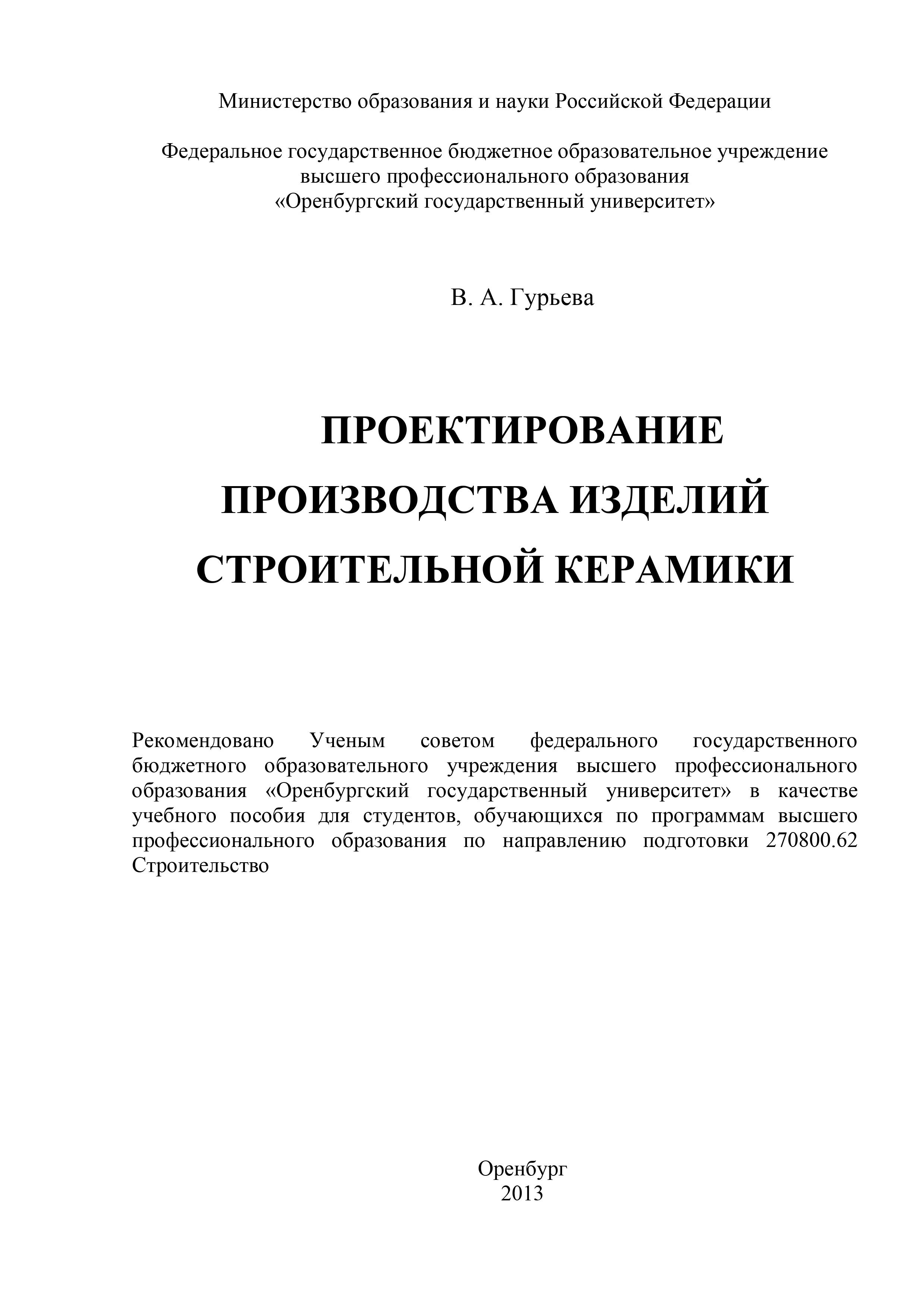 В. Гурьева Проектирование производства изделий строительной керамики цены онлайн