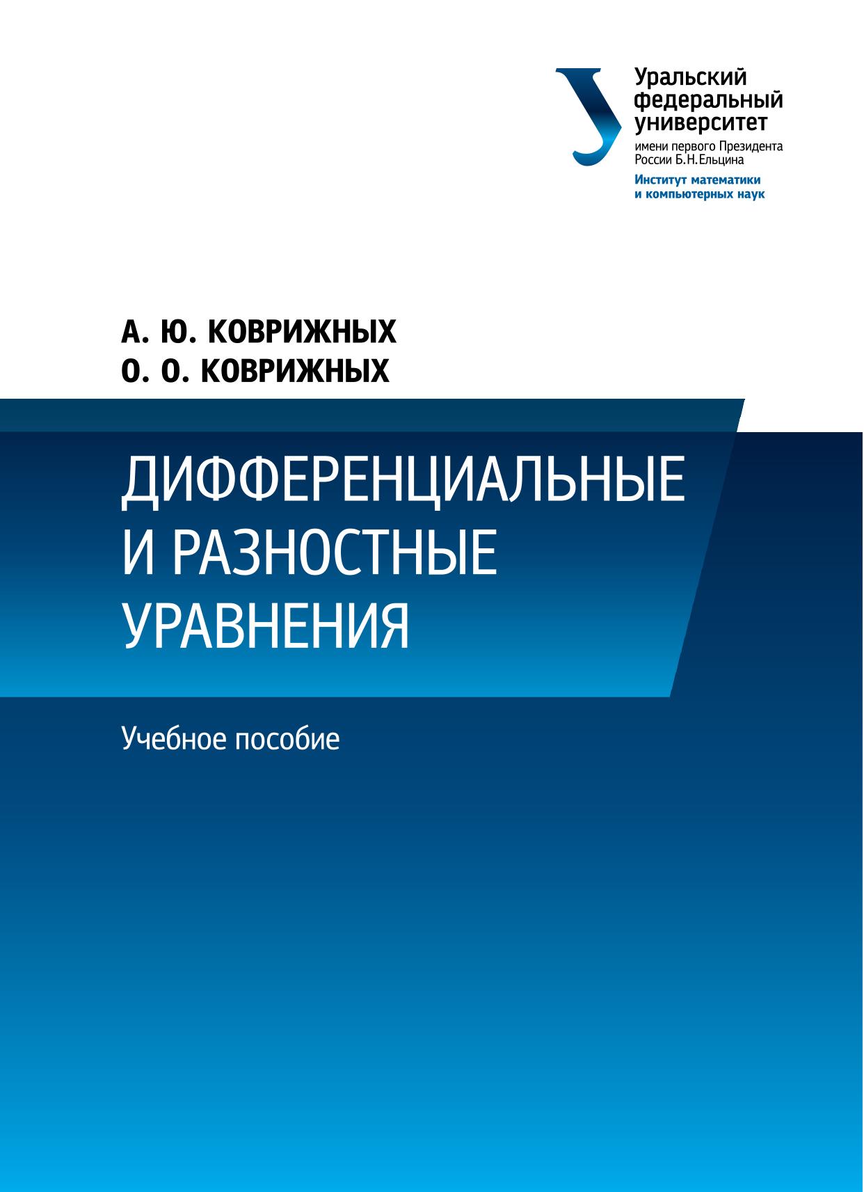 А. Коврижных Дифференциальные и разностные уравнения романко в курс разностных уравнений