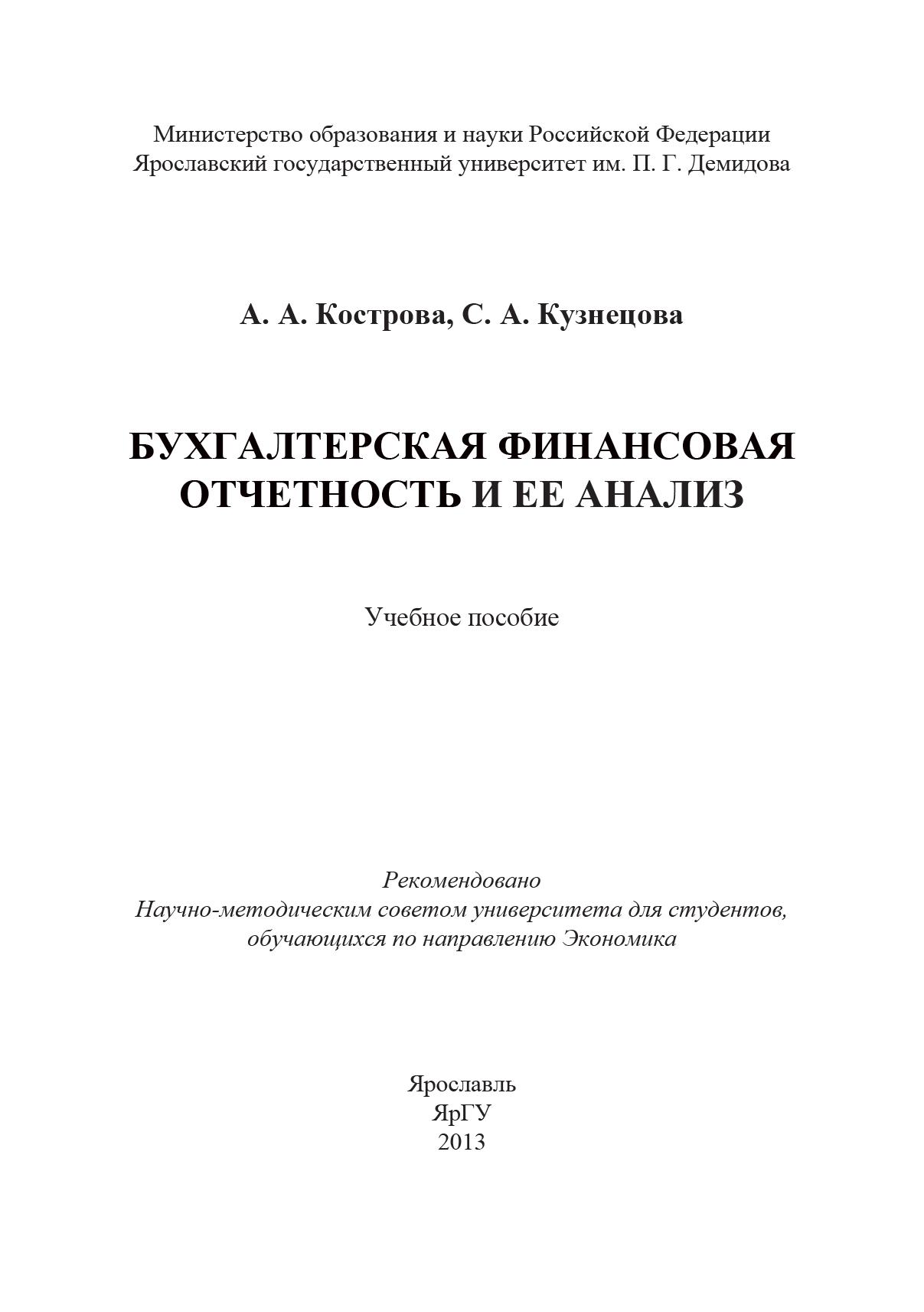 С. А. Кузнецова Бухгалтерская финансовая отчетность и ее анализ
