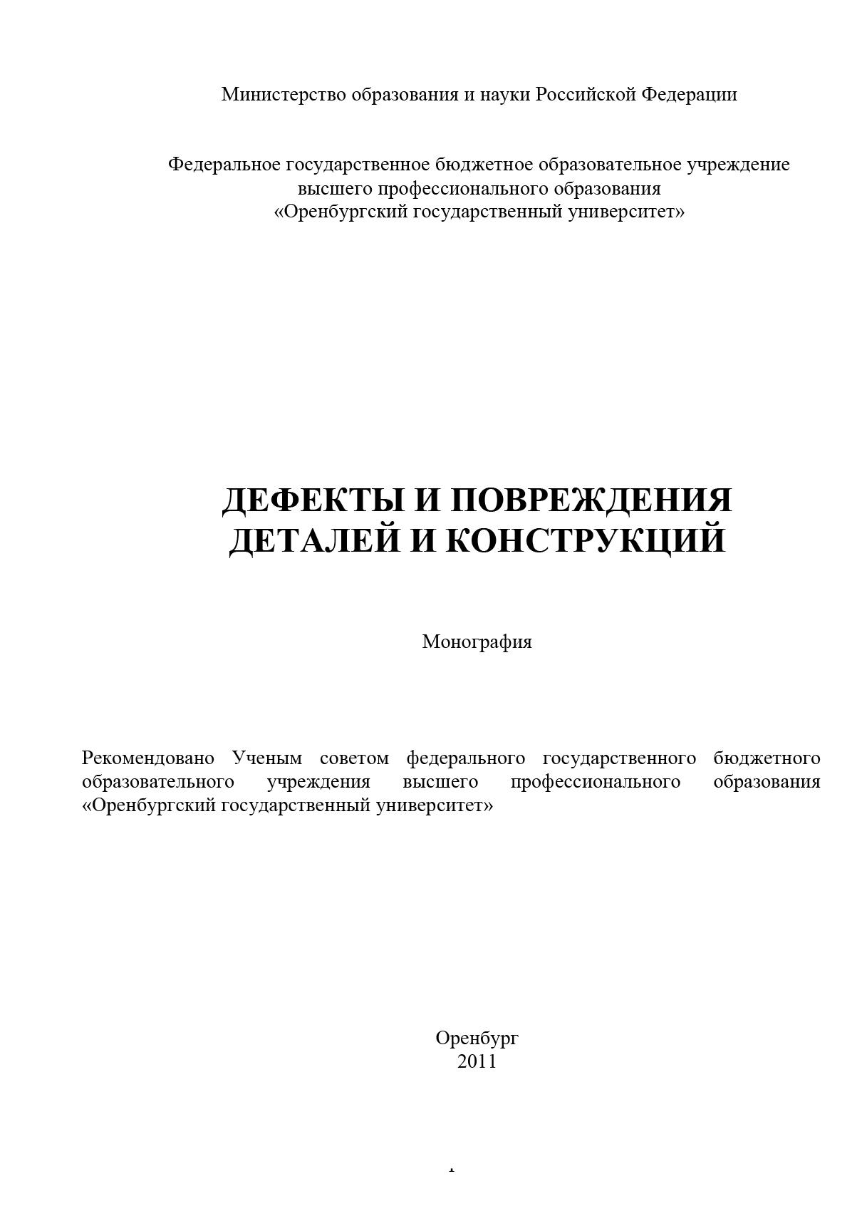 Коллектив авторов Дефекты и повреждения деталей и конструкций