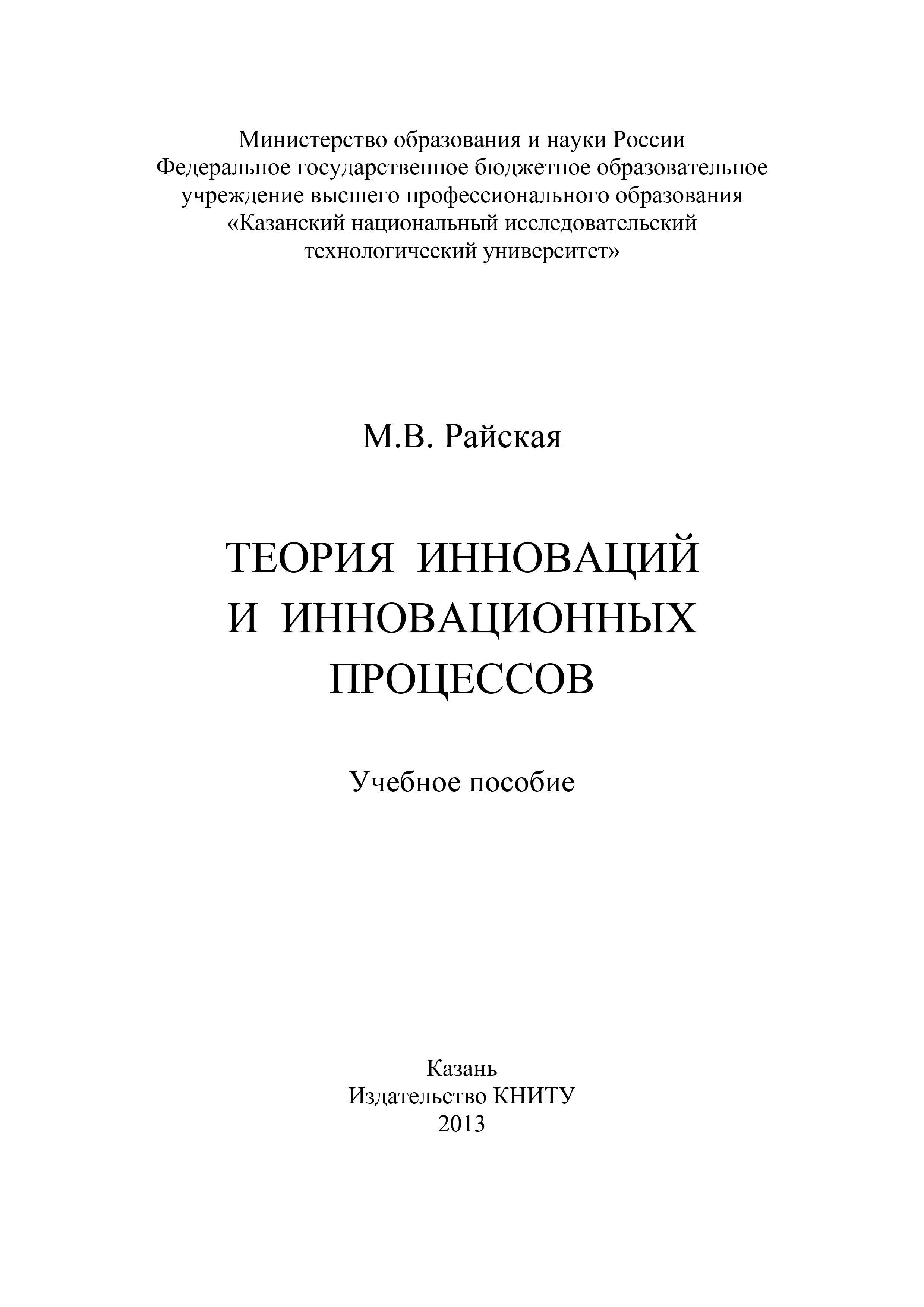 М. В. Райская Теория инноваций и инновационных процессов