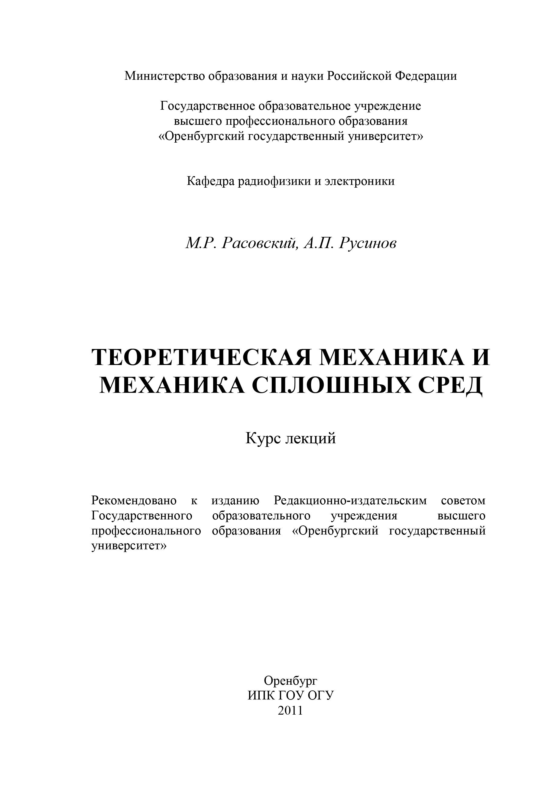 М. Расовский Теоретическая механика и механика сплошных сред цена в Москве и Питере