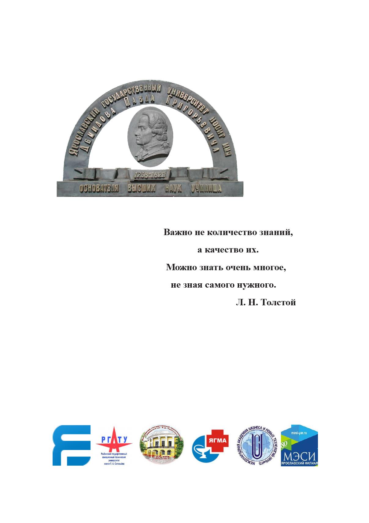 Коллектив авторов Актуальные проблемы совершенствования высшего образования коллектив авторов проблемы и перспективы реализации билингвизма в техническом вузе