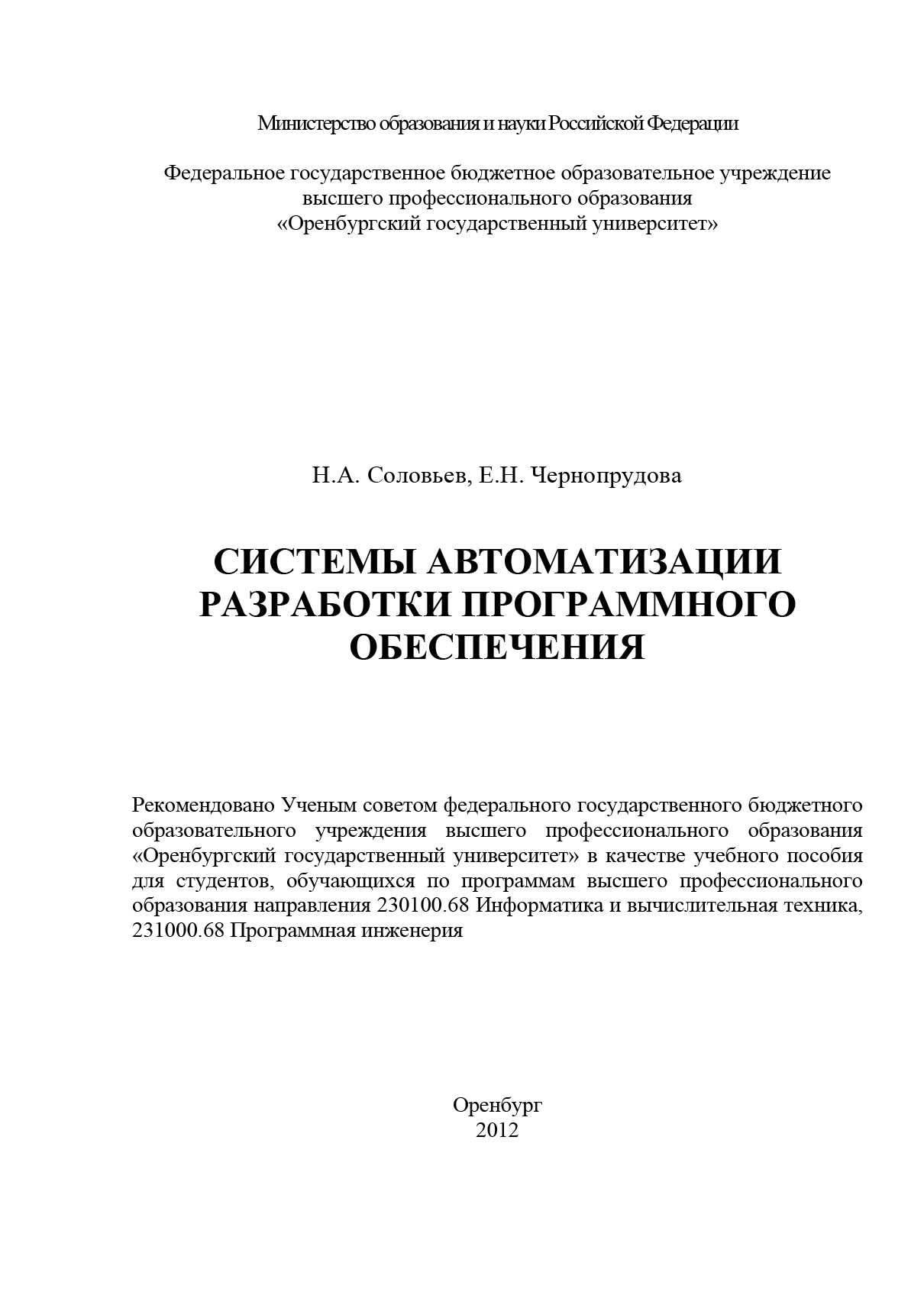 Н. А. Соловьев Системы автоматизации разработки программного обеспечения