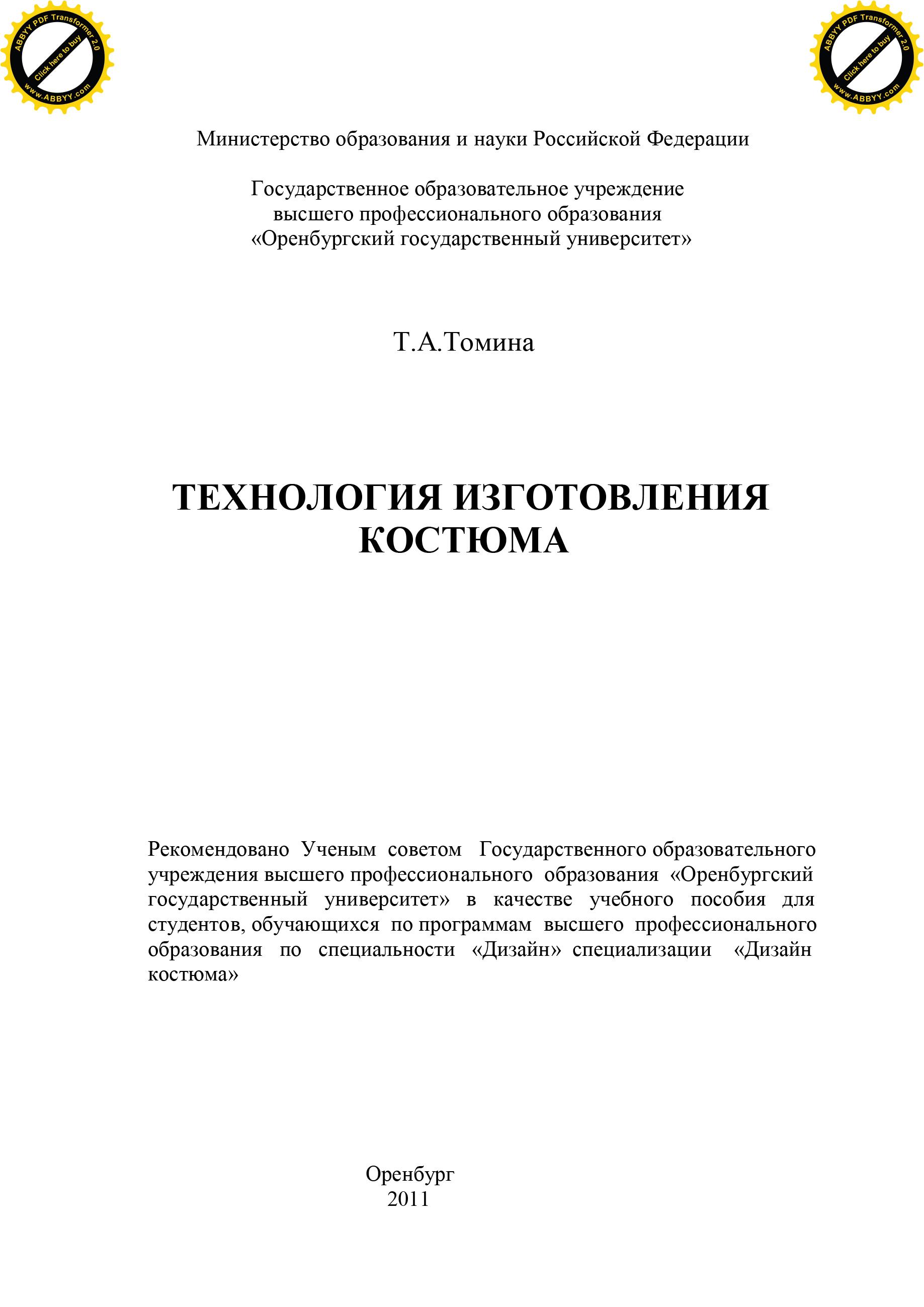 Т. А. Томина Технология изготовления костюма