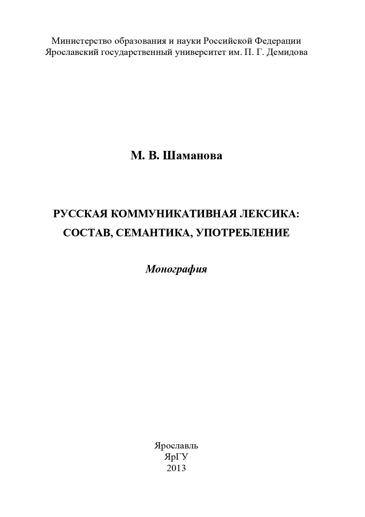 М. Шаманова Русская коммуникативная лексика: состав, семантика, употребление цены онлайн