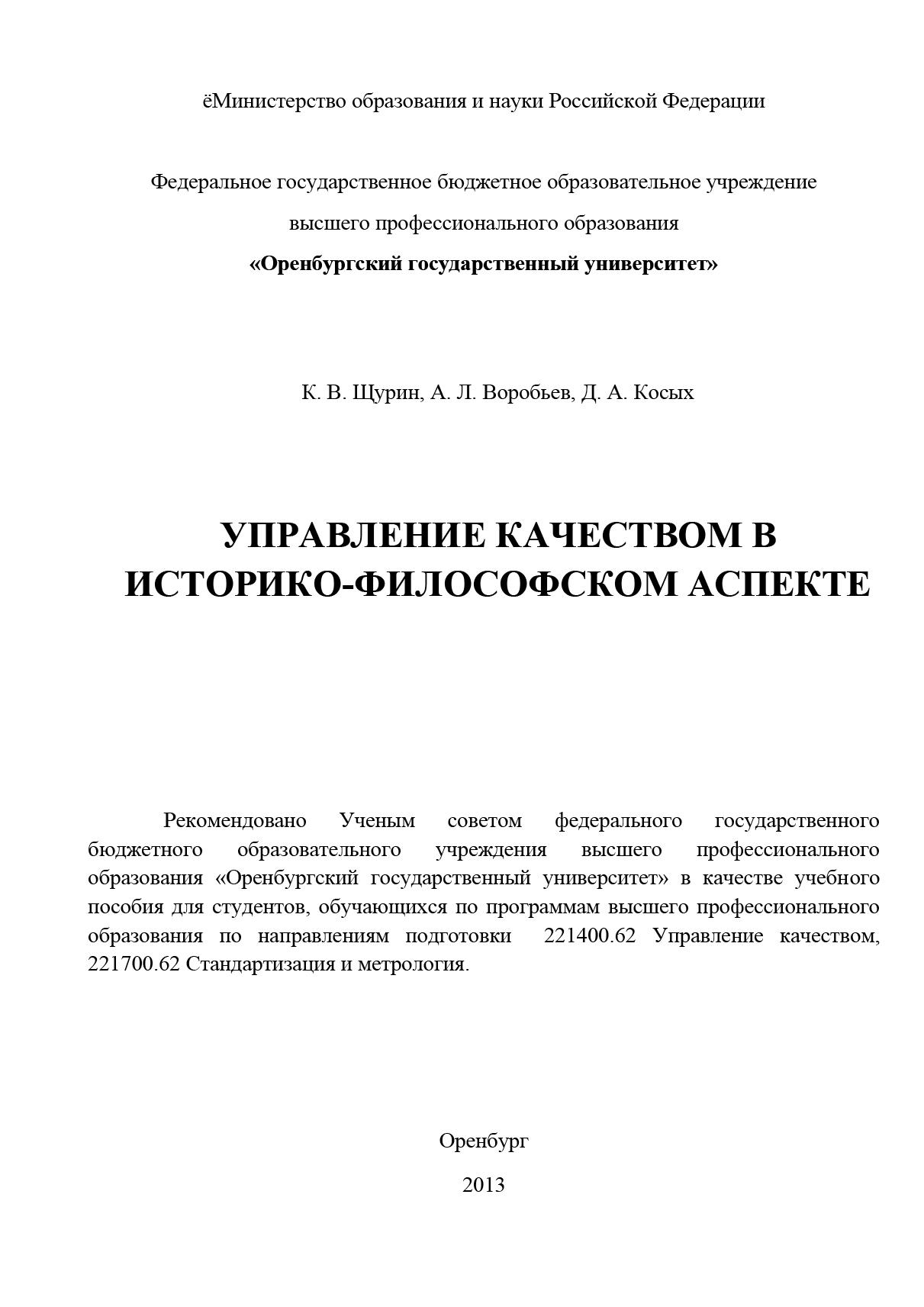 А. Л. Воробьев Управление качеством в историко-философском аспекте