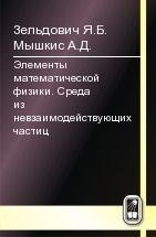 Яков Зельдович Элементы математической физики. Среда из невзаимодействующих частиц цена