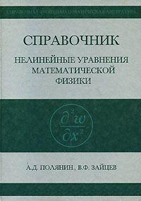 цены на Андрей Полянин Справочник по нелинейным уравнениям математической физики  в интернет-магазинах