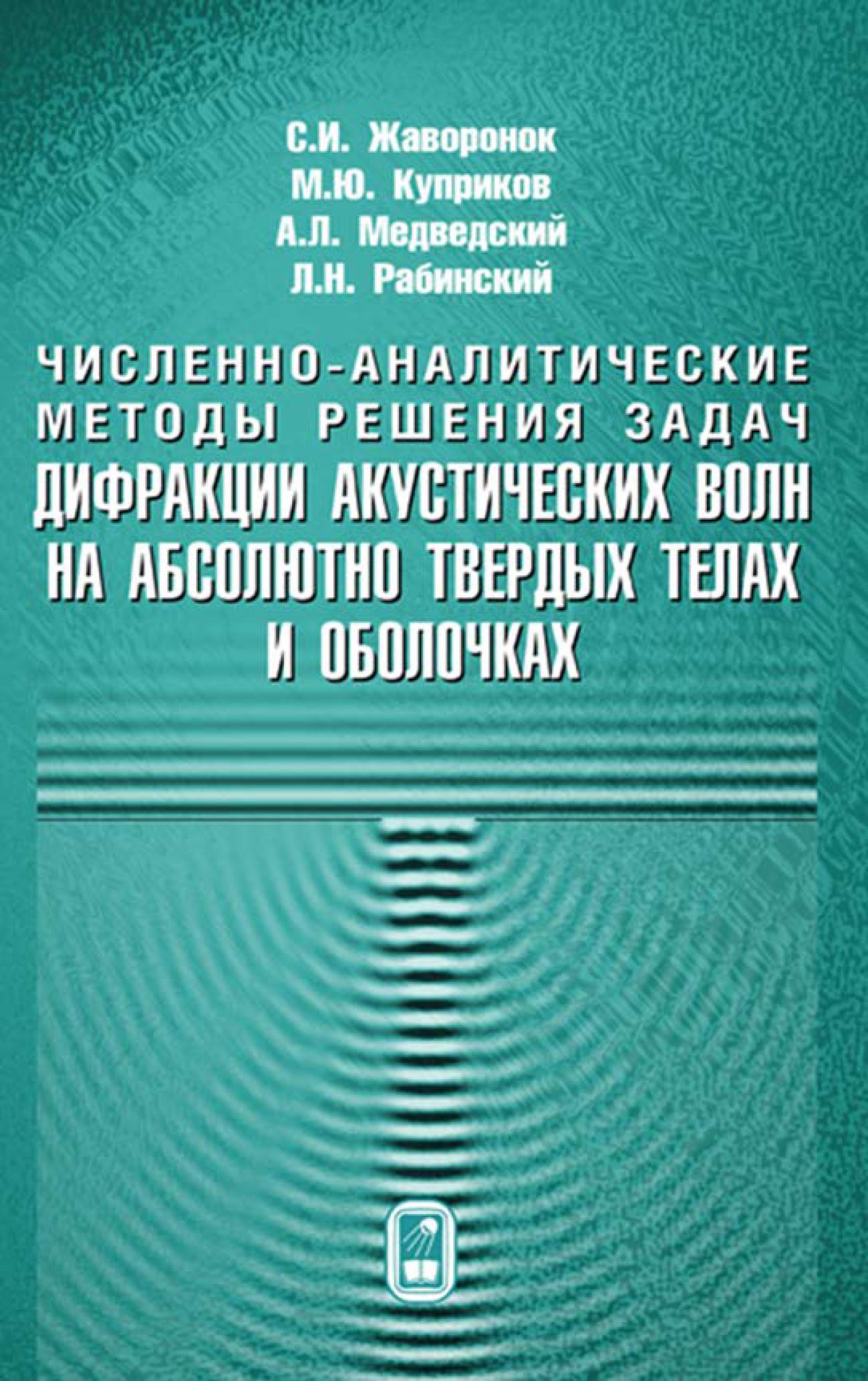 М. Ю. Куприков Численно-аналитические методы решения задач. Дифракции акустических волн на абсолютно твердых телах и оболочках алексей забелин акустоэлектроника расчет характеристик объемных акустических волн в кристаллах