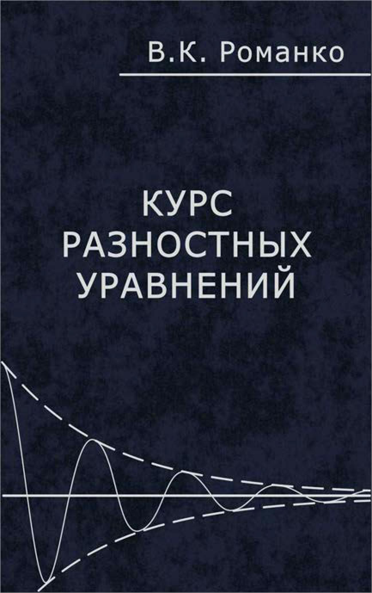 В. К. Романко Курс разностных уравнений романко в курс разностных уравнений