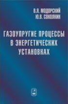 Владимир Модорский Газоупругие процессы в энергетических установках