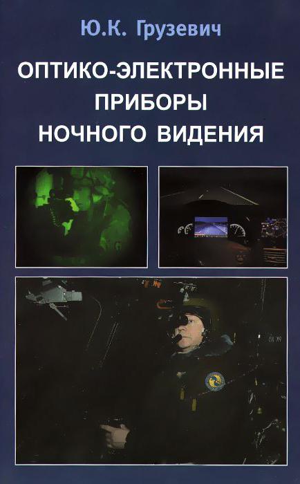 Юрий Грузевич Оптико-электронные приборы ночного видения бинокль ночного видения