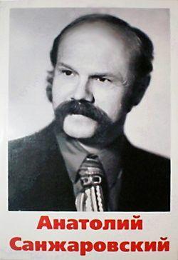 Анатолий Санжаровский Сибирская роза цена