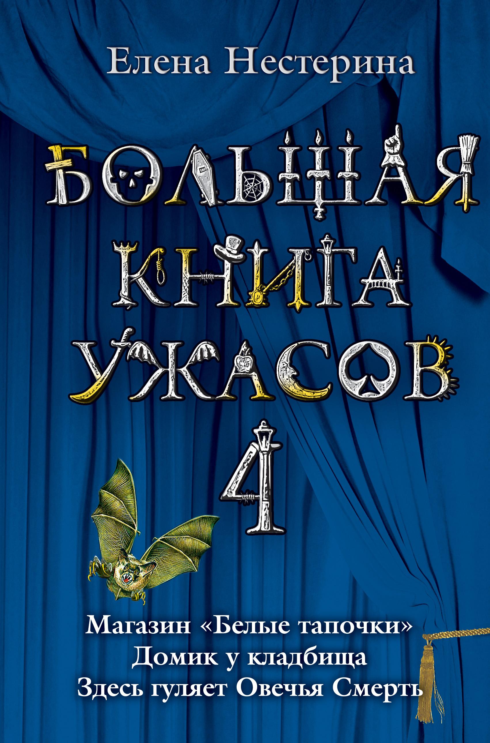 Большая книга ужасов – 4 (сборник)
