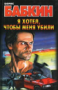 Борис Бабкин Я хотел, чтобы меня убили борис бабкин я хотел чтобы меня убили