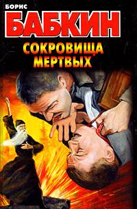 Борис Бабкин Сокровища мертвых