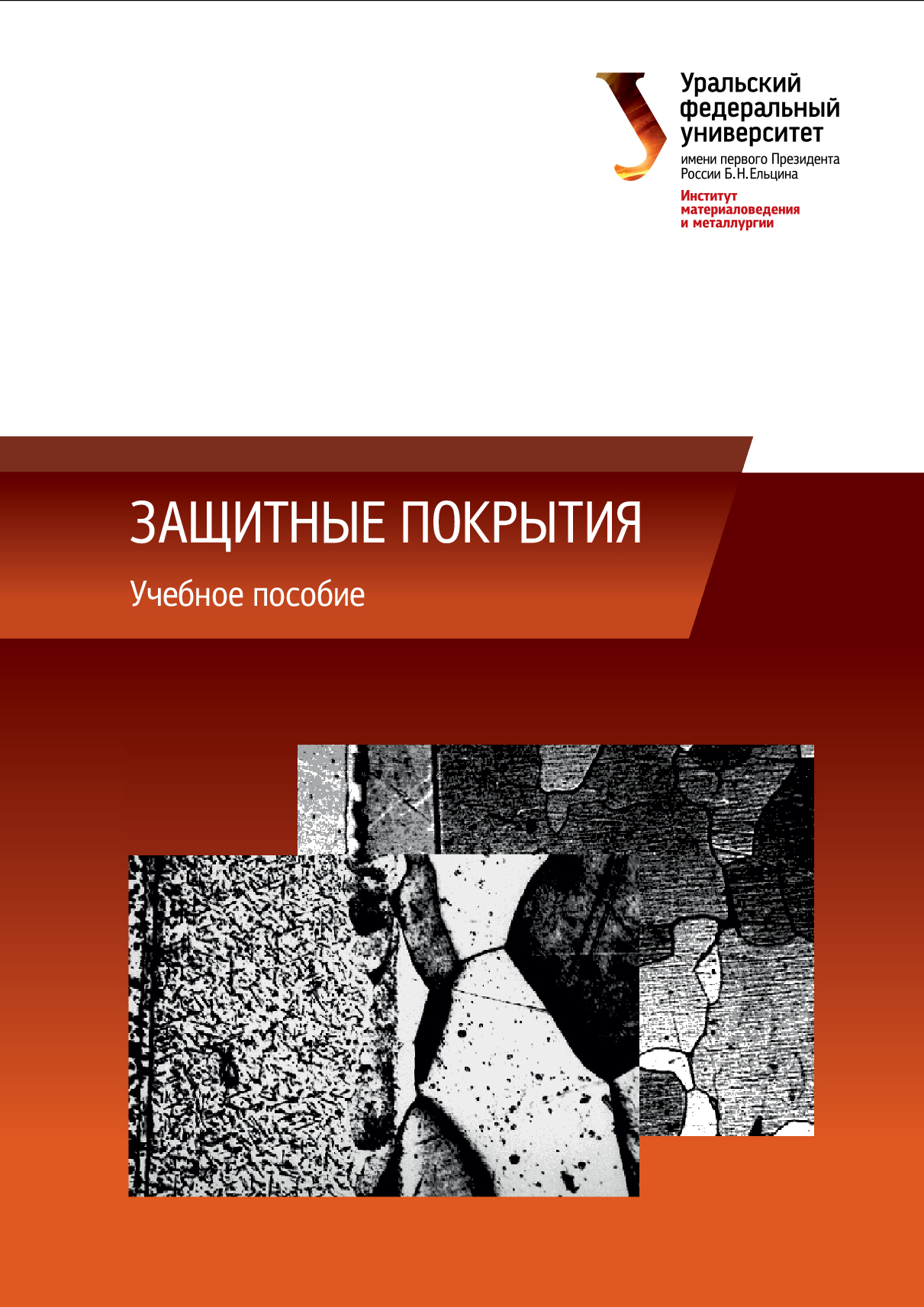 Наталья Кардонина Защитные покрытия п и мельник технология диффузионных покрытий