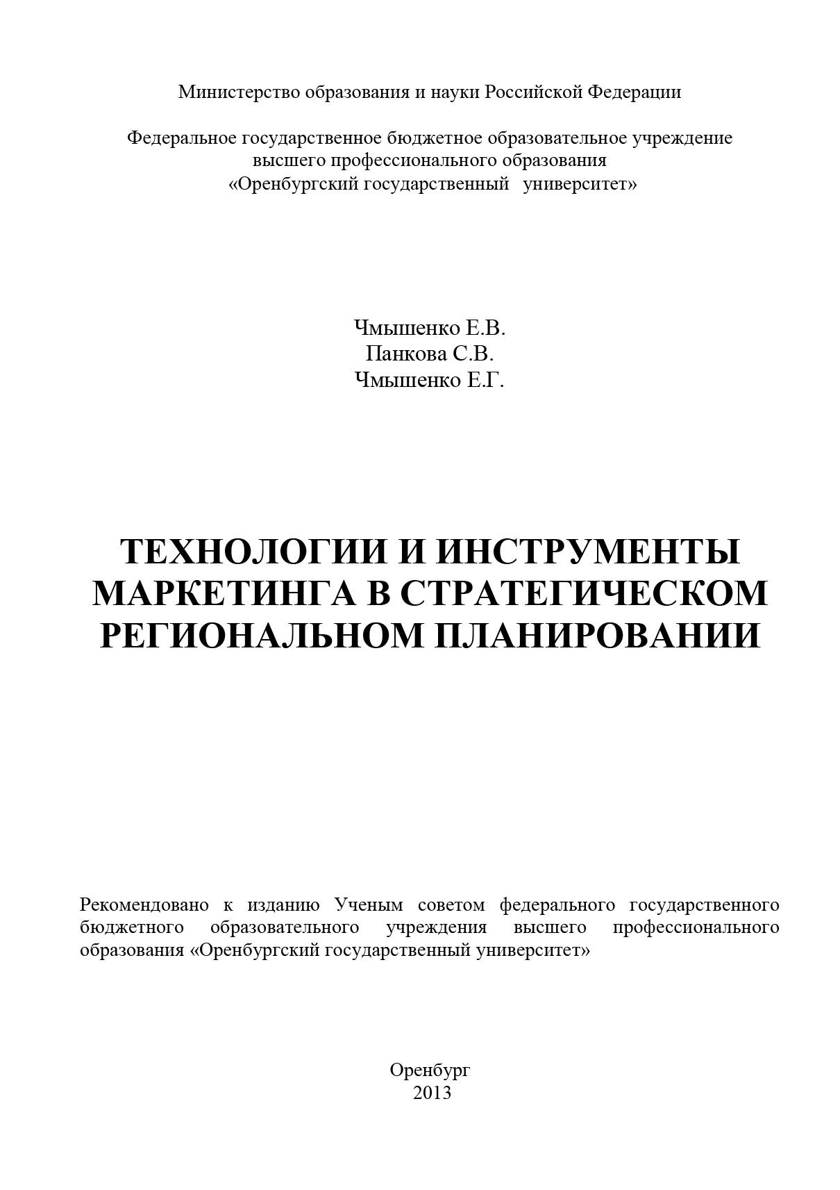 С. В. Панкова Технологии и инструменты маркетинга в стратегическом региональном планировании в а косьянов методические основы формирования горно металлургического кластера в южной якутии