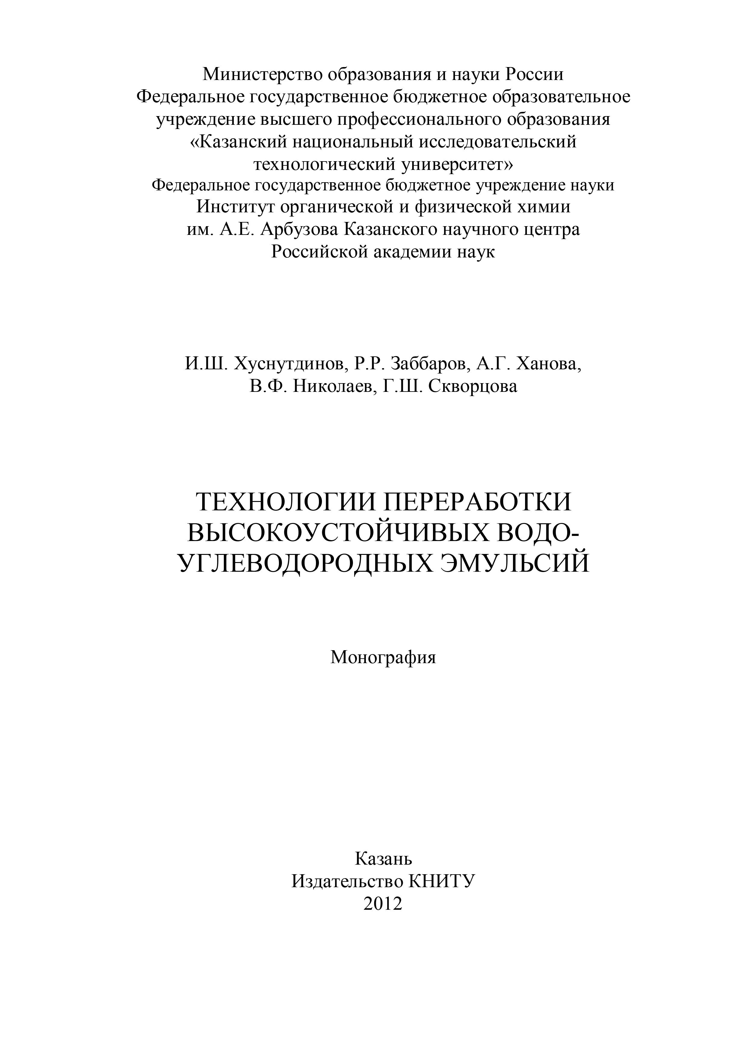 Р. Заббаров Технологии переработки высокоустойчивых водо-углеводородных эмульсий