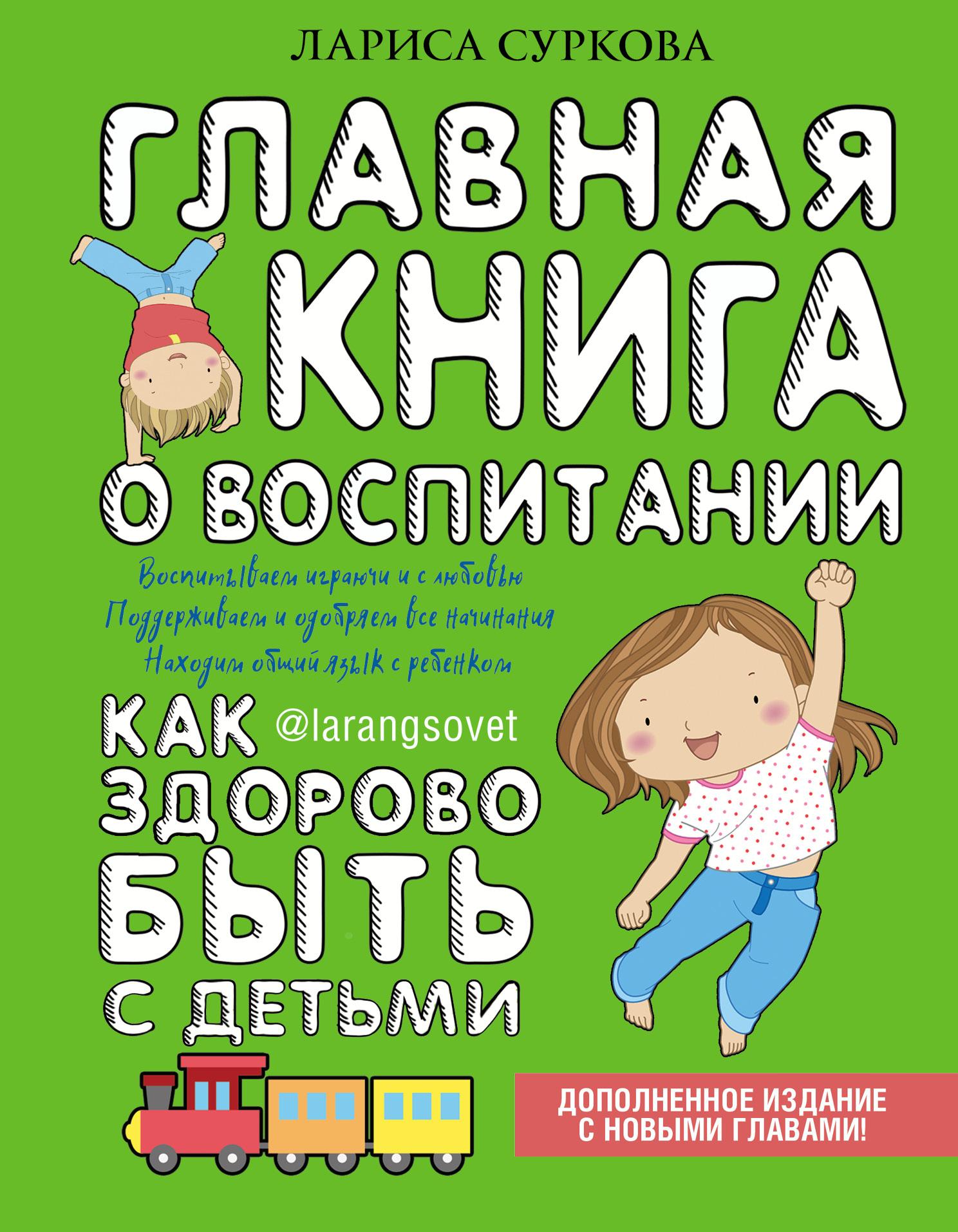 Лариса Суркова Главная книга о воспитании. Как здорово быть с детьми