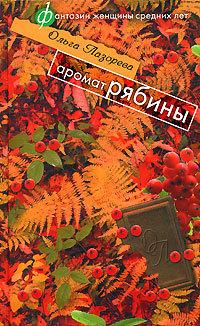 Аромат рябины (сборник)