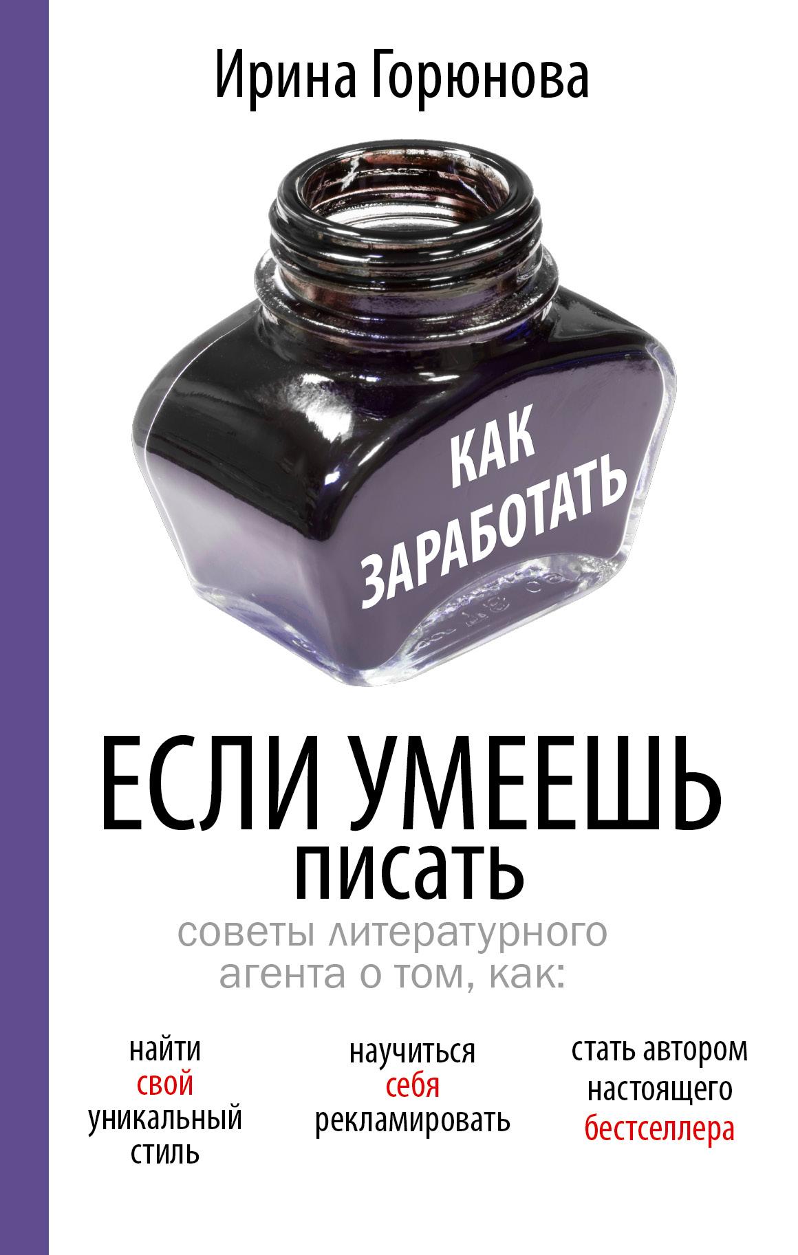 Ирина Горюнова Как заработать, если умеешь писать роб чиампа тереза мур джон каруччи как заработать на youtube для чайников