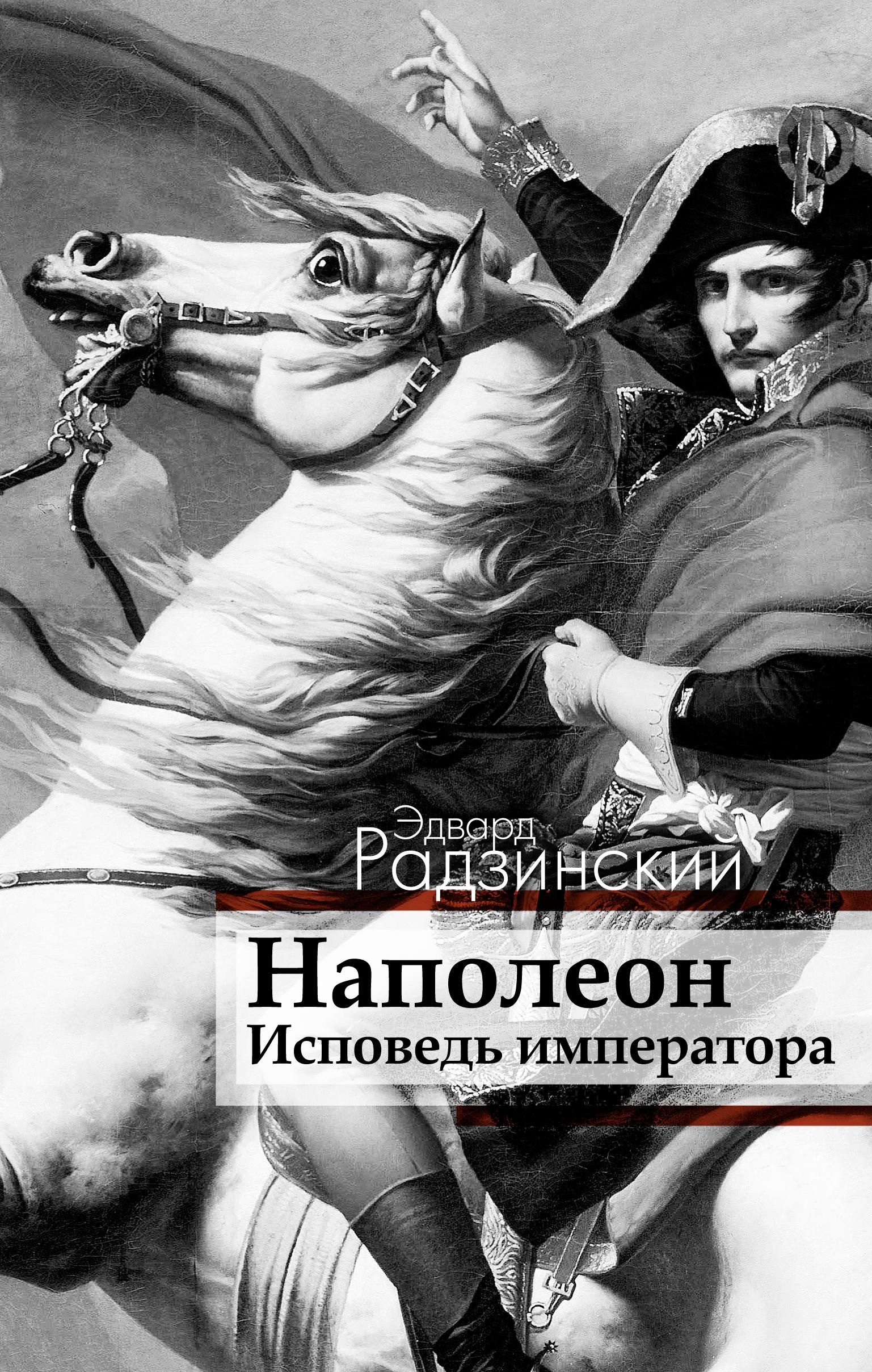 napoleon ispoved imperatora