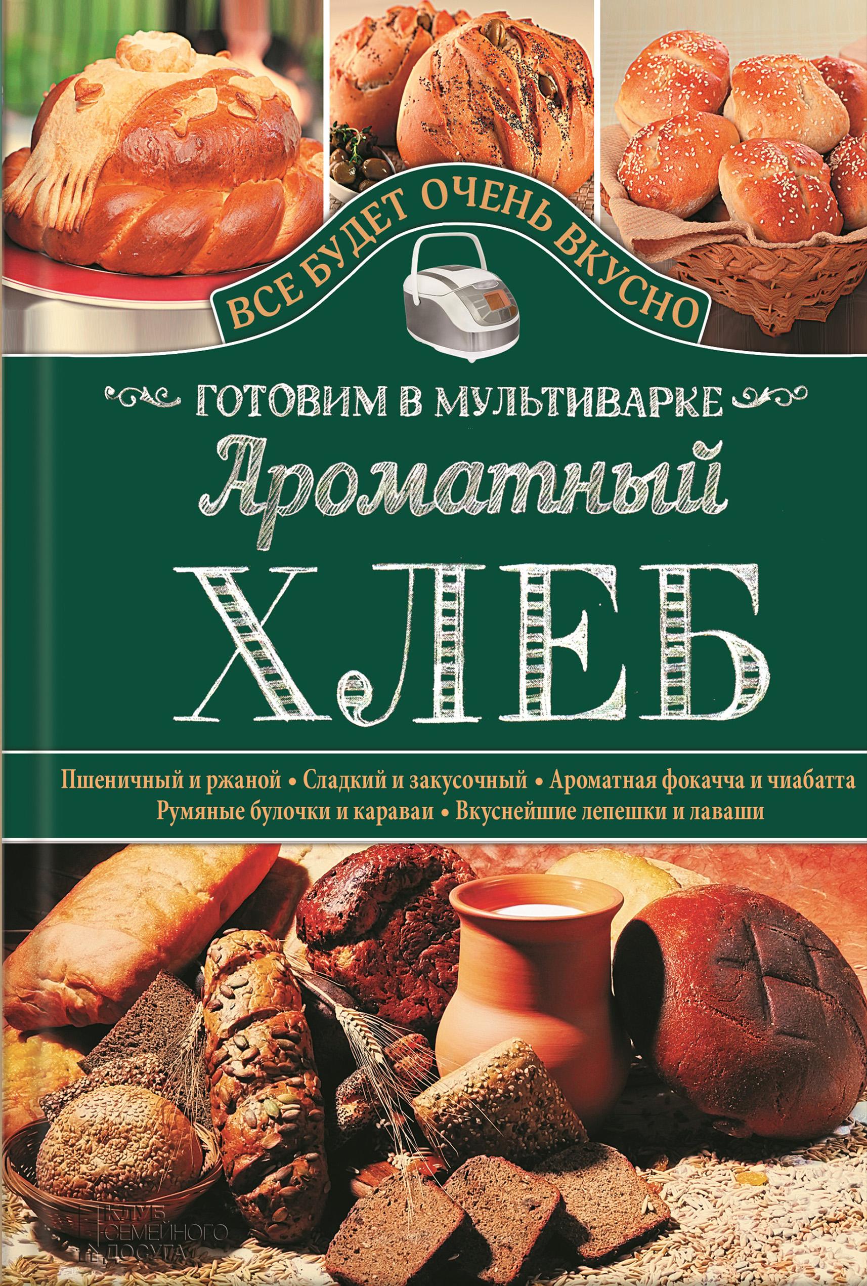 Светлана Семенова Ароматный хлеб. Готовим в мультиварке солнечная м мультиварка готовим выпечку