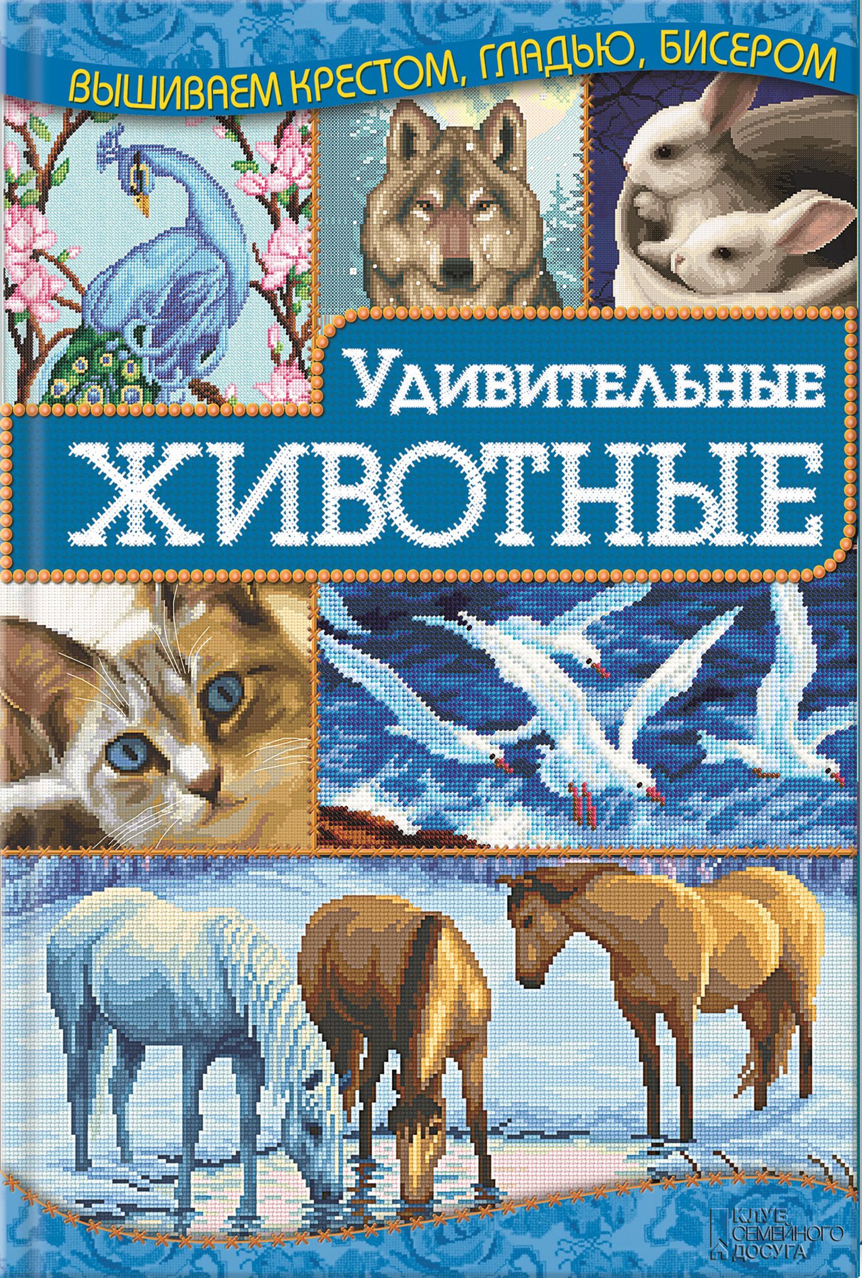 Ирина Наниашвили Удивительные животные