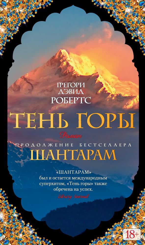 Грегори Дэвид Робертс Тень горы