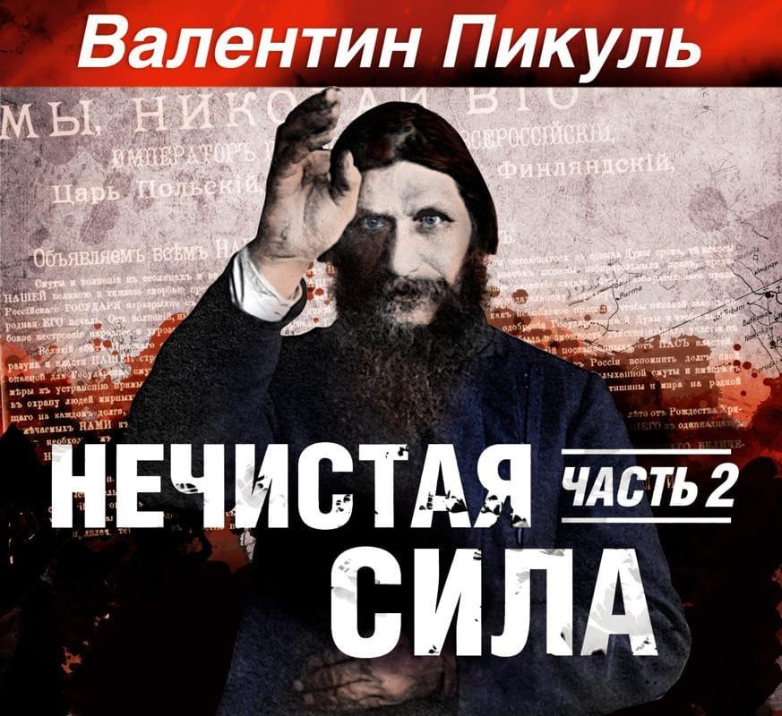 Нечистая сила (часть 2-я) ( Валентин Пикуль  )