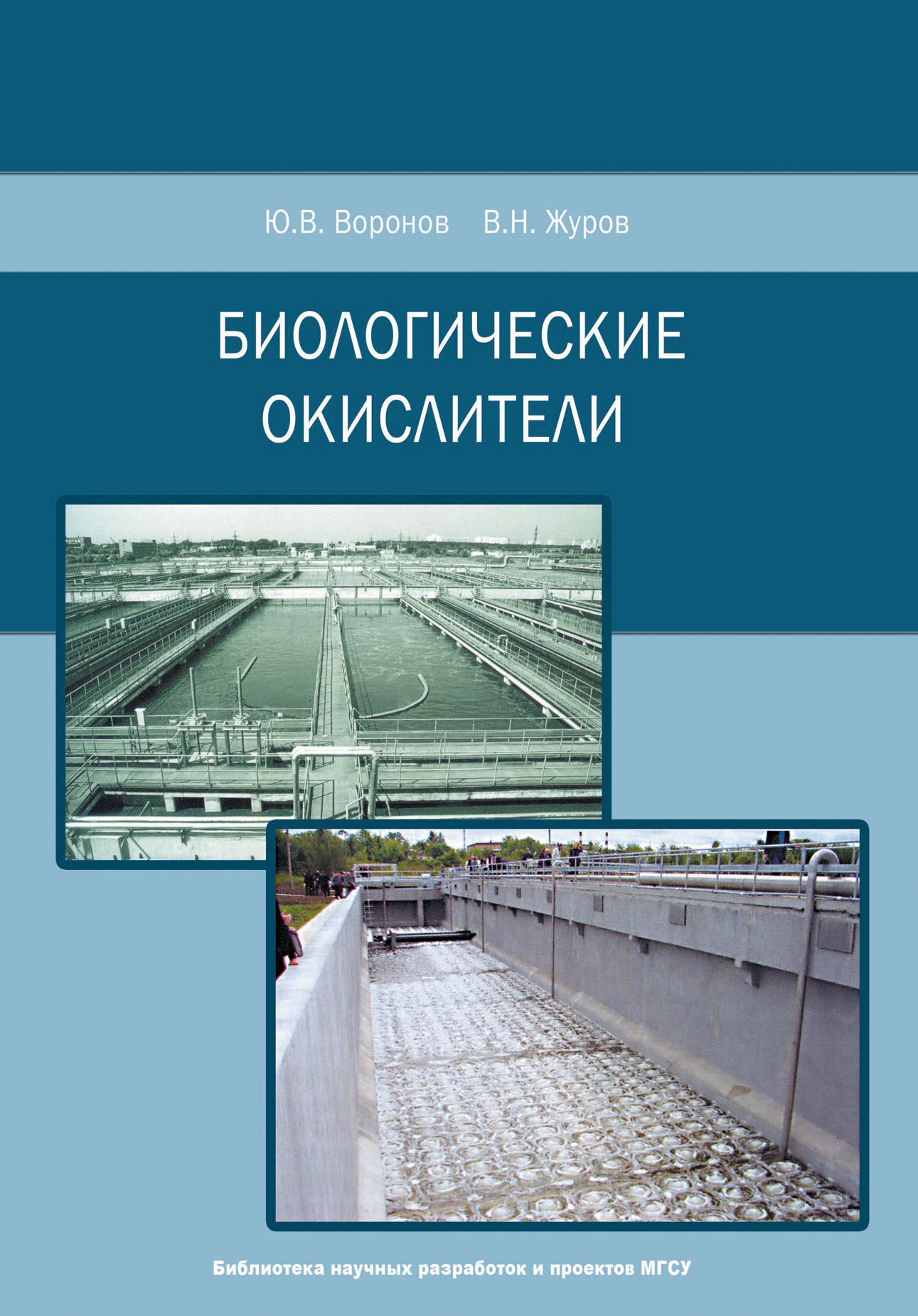 Ю. В. Воронов Биологические окислители ю в воронов водоотведение и очистка сточных вод