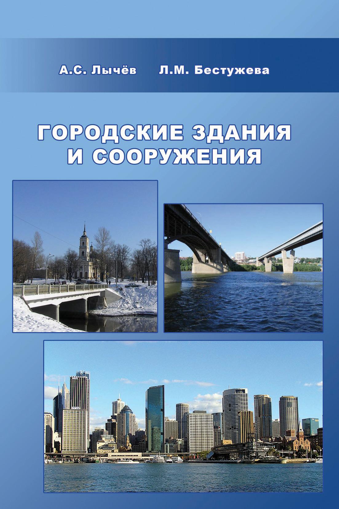 Л. М. Бестужева Городские здания и сооружения лычев а с городские здания и сооружения учебное пособие