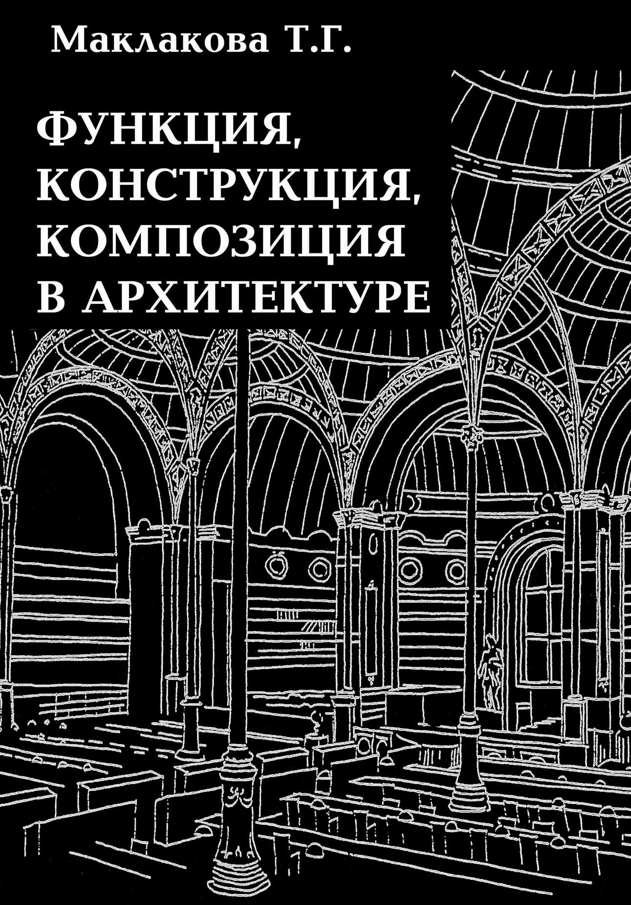 Т. Г. Маклакова Функция, конструкция, композиция в архитектуре цена