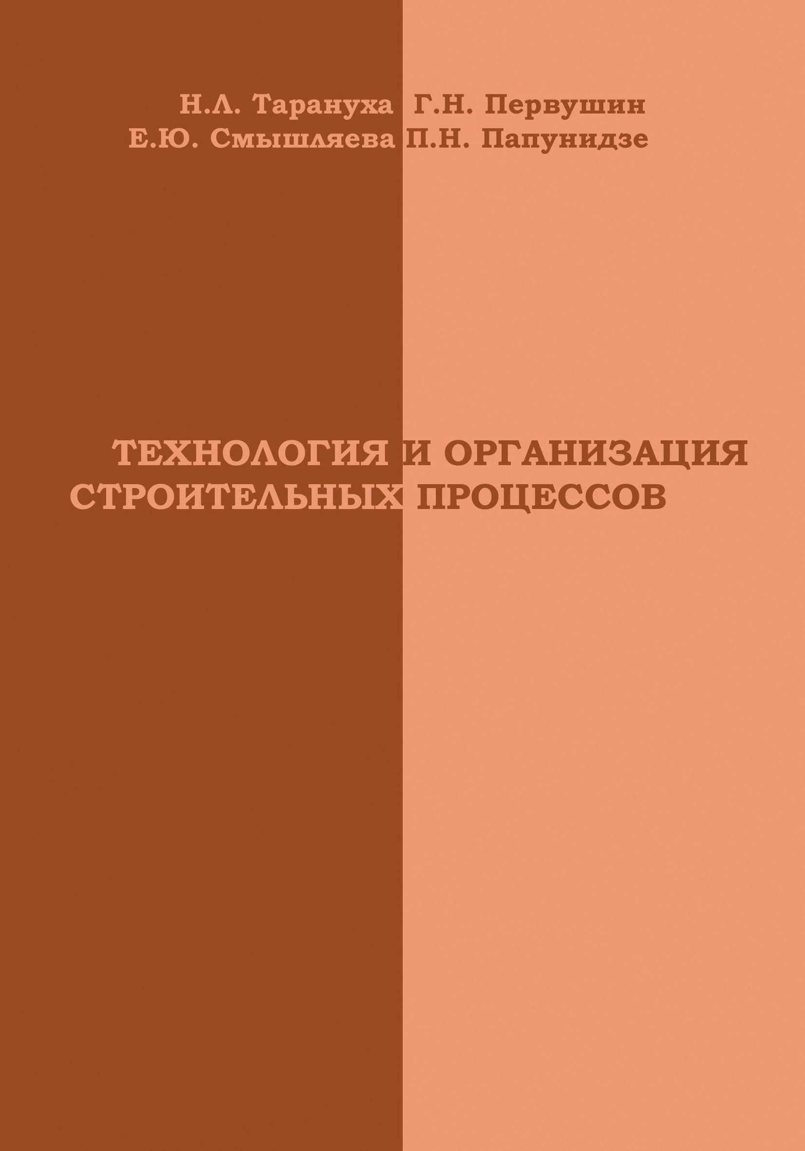 Н. Л. Тарануха Технология и организация строительных процессов горохов в а технология оснащение и организация ремонтно восстановительного производства