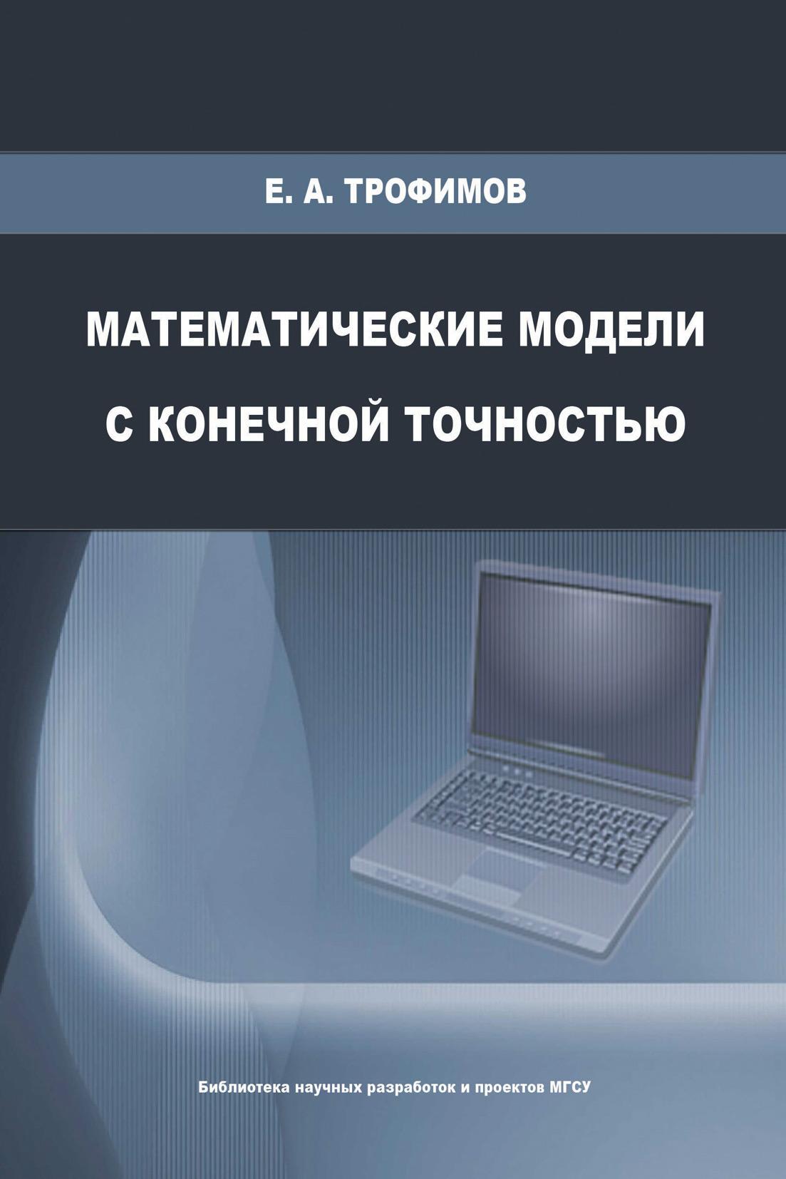 Фото - Е. А. Трофимов Математические модели с конечной точностью а а боровков эргодичность и устойчивость случайных процессов