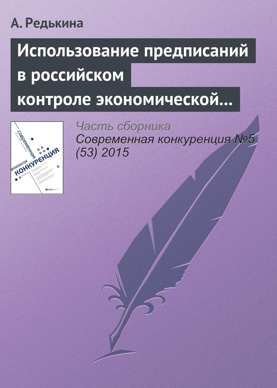 А. Ю. Редькина Использование предписаний в российском контроле экономической концентрации: модели дискретного выбора