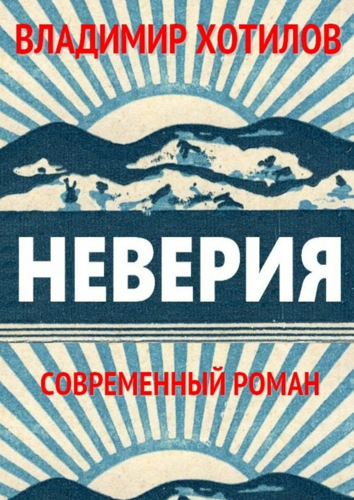 Владимир Хотилов Неверия. Современный роман комаров а в поисках истины роман
