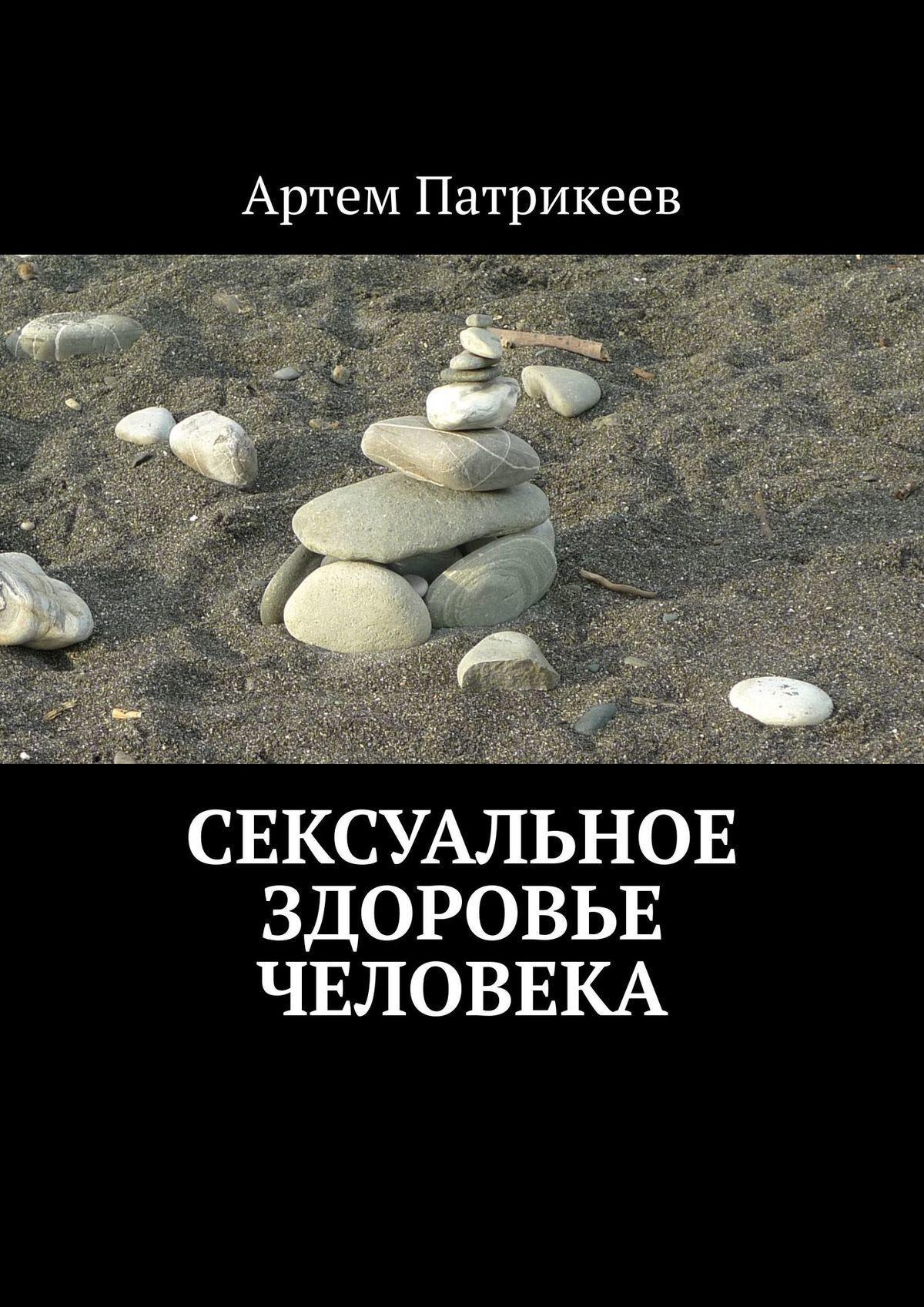 цены Артем Патрикеев Сексуальное здоровье человека